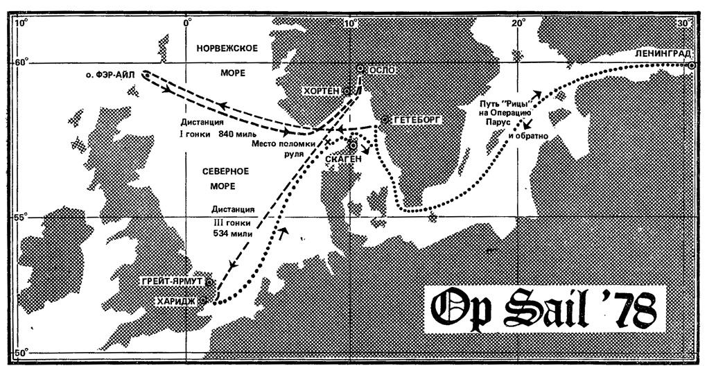 Маршрут плавания яхты «Рица» и двух гонок Операции Парус-78, в которых она принимала участие