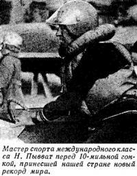 Мастер спорта международного класса Н. Пывват