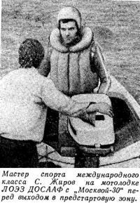 Мастер спорта международного класса С. Жиров на мотолодке ЛОЭЗ ДОСААФ с «Москвой-30»