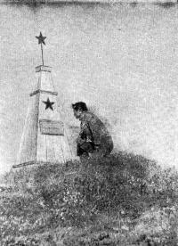 Мемориал на холме