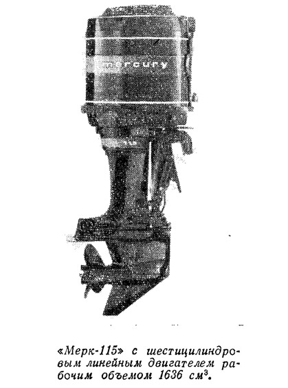«Мерк-115» с шестицилиндровым линейным двигателем