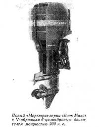 «Меркюри» серии «Блэк Макс» с V-образным 6-цилиндровым двигателем 200 л.с.