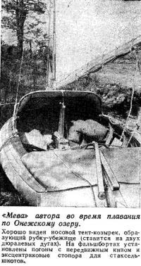 «Мева» автора во время плавания по Онежскому озеру