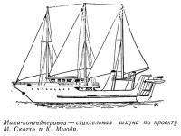 Мини-контейнеровоз — стаксельная шхуна по проекту М. Скотта и К. Мьюди