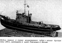 Модель первого в стране цельносварного судна малого буксира типа «ЖС»