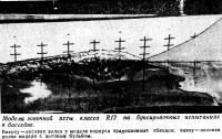 Модели гоночной яхты класса R12 на буксировочных испытаниях в бассейне