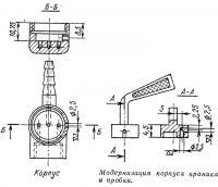 Модернизация корпуса краника и пробки