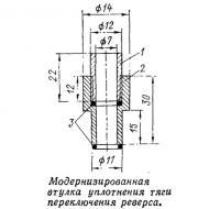 Модернизированная втулка уплотнения тяги переключения реверса