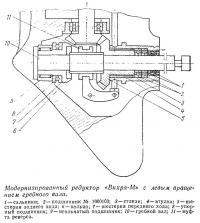 Модернизированный редуктор «Вихря-М» с левым вращением гребного вала