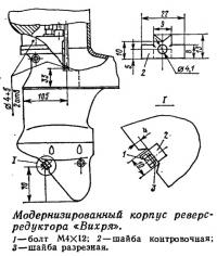 Модернизированяый корпус реверс-редуктора «Вихря»