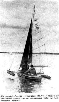 Московский «Салют» — тримаран «М-21» с гротом из лавсановой пленки