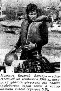 Москвич Евгений Бочкарь — единственный из чемпионов 1976 г.
