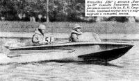 Мотолодка «Обь» с мотором «Нептун-23»