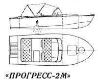Мотолодка «Прогресс-2М»
