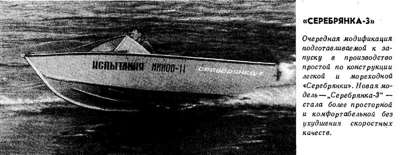 Мотолодка «Серебрянка-3»
