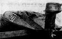 Мотолодка трехточечной конструкции