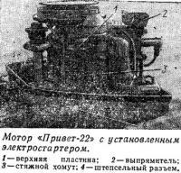 Мотор «Привет-22» с установленным электростартером