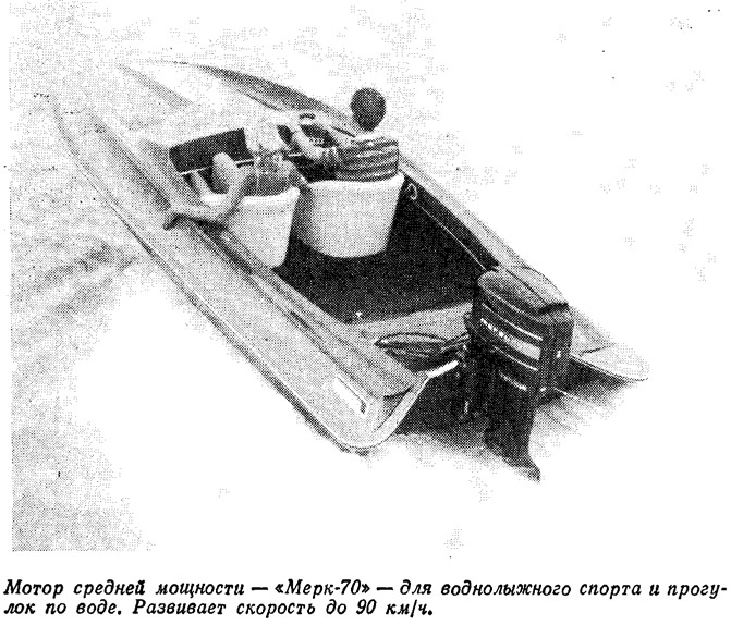 Мотор средней мощности «Мерк-70»