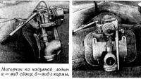 Моторчик на надувной лодке