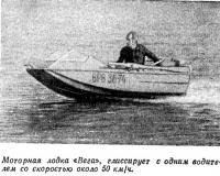 Моторная лодка «Вега» глиссирует с одним водителем