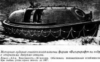 Моторная судовая спасательная шлюпка фирмы «Ватеркрафт»