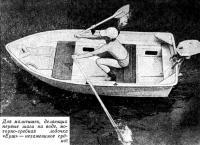 Моторно-гребная лодочка «Ерш»
