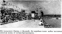 На чемпионате Европы в Белграде