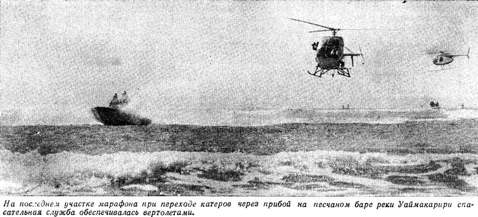 На песчаном баре реки Уаймакарири спасательная служба обеспечивалась вертолетами