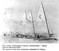 На старте чемпионата страны «вездеходы» — буера класса «Монотип-XV»