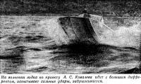 На волнении лодка по проекту А. С. Ковалева идет с большим дифферентом