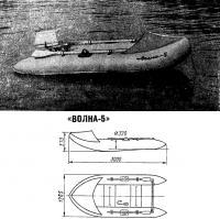 Надувная лодка «Волна-5»