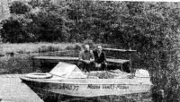 Наша лодка и экипаж