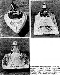 Некоторые разновидности мини-мотолодок