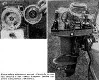 Новая модель подвесного мотора «Салют-Э»