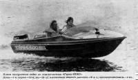 Новая прогулочная лодка из стеклопластика «Терхи-400BS»