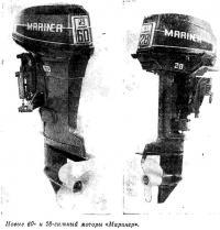 Новые 60- и 28-сильный моторы «Маринер»