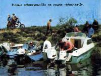 Новые «Нептуны-33» на лодке «Москва-2»