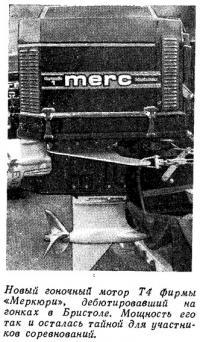 Новый гоночный мотор Т4 фирмы «Меркюри»