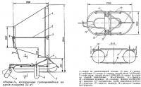 «Нырок-1» вооруженный трапециевидным парусом площадью 3,5 м2