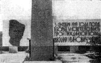 Обелиск на месте гибели Василия Ивановича Чапаева