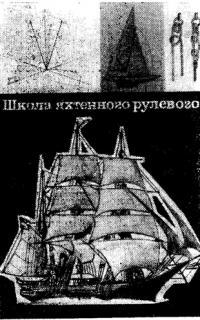Обложка книги «Школа яхтенного рулевого»