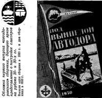 Обложка первого выпуска автодоровского сборника