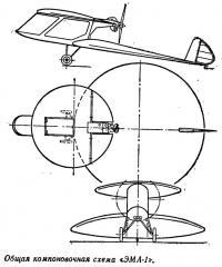 Общая компоновочная схема «ЭМА-1»