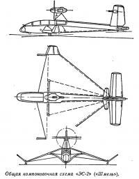 Общая компоновочная схема «ЭС-2» («Шмель»)