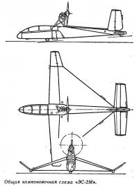 Общая компоновочная схема «ЭС-2М»