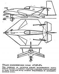Общая компоновочная схема «ПАИ-67»