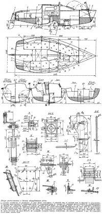 Общее расположение и детали оборудования яхты