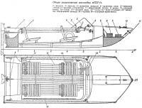 Общее расположение мотолодки «КСП-1»