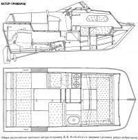 Общее расположение винтового катера по проекту В. В. Вейнберга