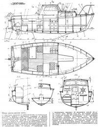 Общее расположение яхты «Дюгонь»